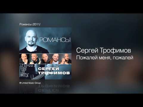 Сергей Трофимов - Пожалей меня, пожалей - Романсы /2011/