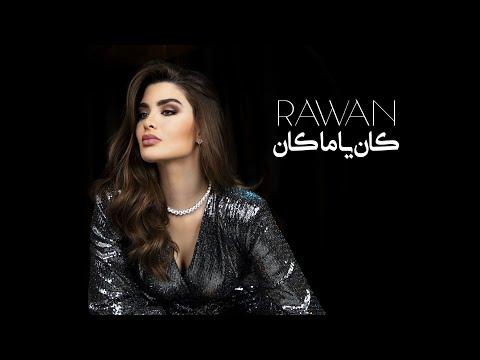 Rawan - Kan Ya Ma Kan (2021) [Official Music Video] / روان - كان يا ما كان