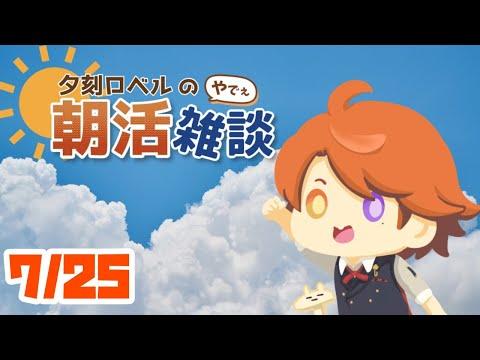 【朝活】夕刻ロベルの朝活雑談-ニチアサ-【ホロスターズ/夕刻ロベル】