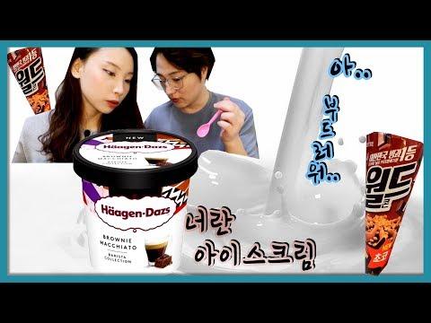 하겐다즈 신메뉴 브라우니마끼아또+월드콘 초코맛 아이스크림 먹방 하겐다즈 브라우니마끼아또  icecream haagendazs Mukbang ASMR