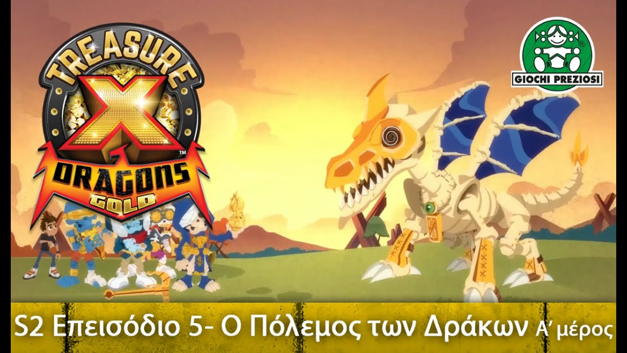 Giochi Preziosi Hellas | TreasureX Dragons Gold - Επεισόδιο 5