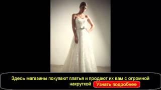 свадебные платья,свадебные платья фото,свадебные платья 2014,свадебные платья цены,куплю свадебное(, 2014-04-10T04:35:11.000Z)
