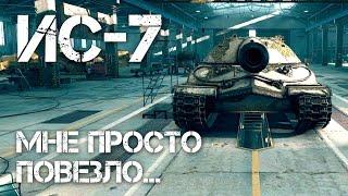 ИС-7 Мне просто повезло... World of Tanks IS-7 Just luck here...