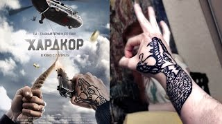 "Татуировка в стиле ""ХАРДКОР"""