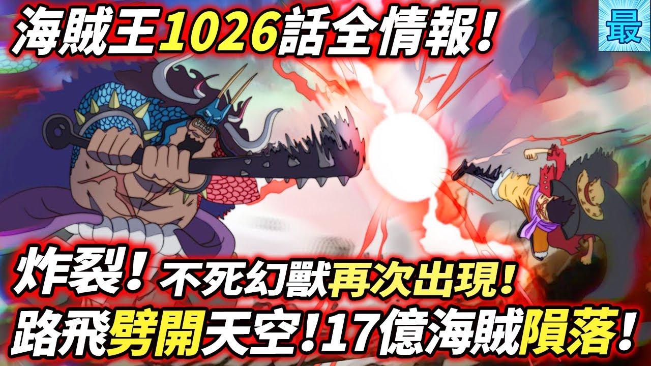 海賊王1026話全情報:炸裂!不死幻獸再次出現!路飛劈開天空!17億海賊隕落!