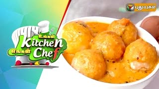 Ungal Kitchen Engal Chef 30-07-2015 Alu Kola Curry making | Meal Maker Masala cooking video 30.7.15 | Puthuyugam TV shows 30th july 2015