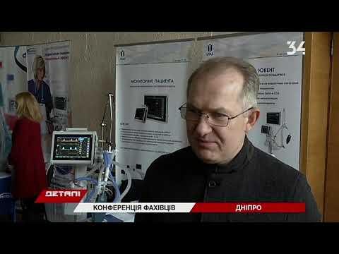 34 телеканал: В Днепре стартовала конференция анестезиологов