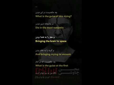 Mohsen Chavoshi - Bebor Be Name Khodavandat (with subtitle) محسنچاوشی - ببر به نام خداوندت