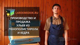 Производство и продажа пчелиных ульев | Доставка по всей России