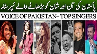 Pakistani Singers VS Indian Singers | Which One Is More Best? | Magical Voice of Singers
