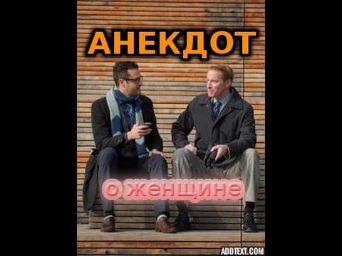 Анекдоты Про измену -