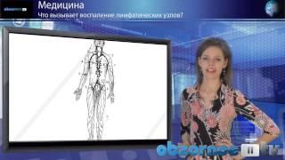 видео Увеличение лимфоузлов под мышками при мастопатии