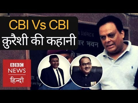 CBI Vs CBI: Story of Moin Qureshi  (BBC Hindi)