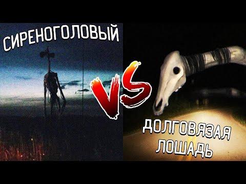 Сиреноголовый vs Долговязая лошадь - трейлер фильма