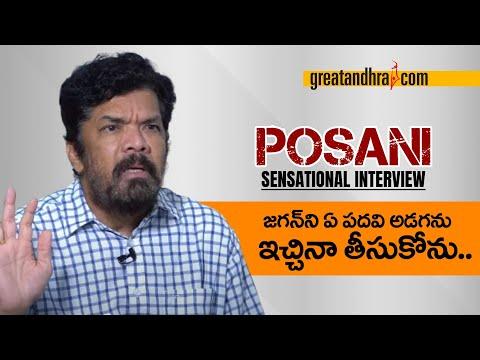 చంద్రబాబు వైఎస్ఆర్ ఇంటికొచ్చి డబ్బు ఆడిగేవాడు.. Posani Krishna Murali Sensational Interview