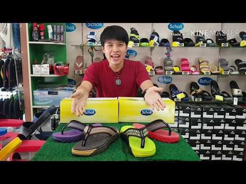 Scholl Brazillian (สกอลล์ บราซิลเลี่ยน) | สินค้าขายดี | ร้านรองเท้าโอโซน