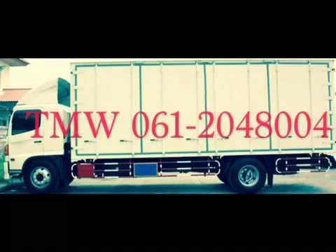 TMW รถ6ล้อ ย้ายบ้าน แม่แจ่ม 061-2048004