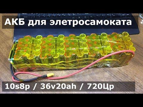 Аккумулятор для электросамоката 10s8p/36v20ah