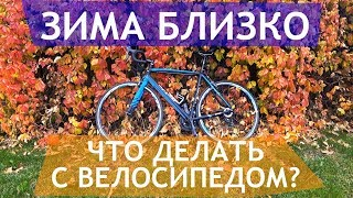 Как и где хранить велосипед зимой?