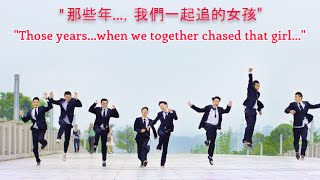 """那些年_those by-gone years"" with lyrics in Chinese, Pin Yin and English Translations"