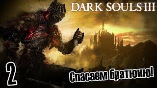 Поиграем в Dark Souls III 2 Спасаем братюню