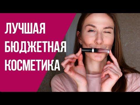 ТОП-5 средств для губ до 300 рублей