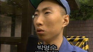 【TVPP】Park Myung Soo - Neighborhood Patrol , 박명수 - 강도 잡은 방범대원 @Smile Brings Good Luck