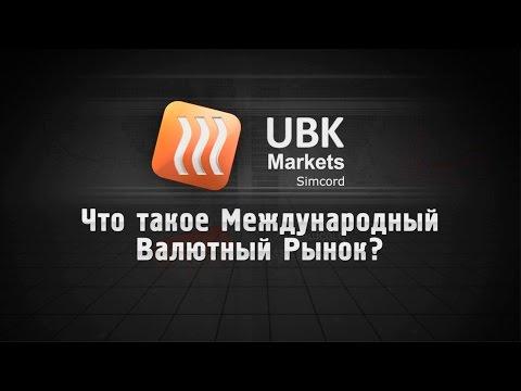 UBK Markets - Что такое Международный Валютный рынок ?