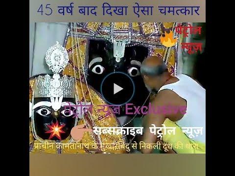 प्राचीन श्री कामतानाथ भगवान के मुखारबिंदू से निकली दूध की धारा