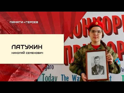 Елена Кузнецова о подвиге Семена Латухина
