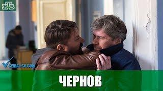 Сериал Чернов (2019) 1-12 серии фильм криминальная драма на канале НТВ - анонс
