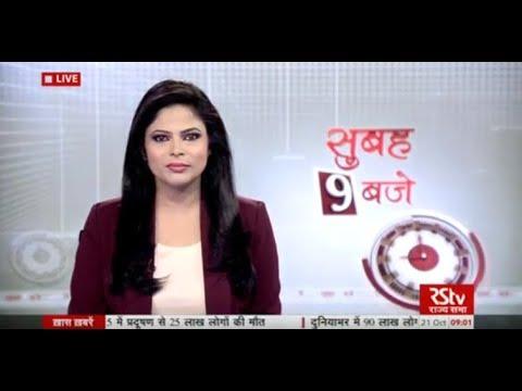 Hindi News Bulletin | हिंदी समाचार बुलेटिन – Oct 21, 2017 (9 am)
