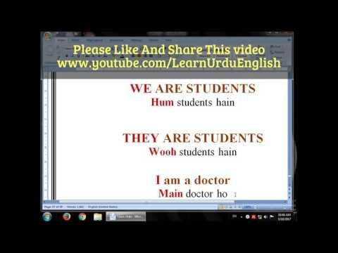 Lesson 12 Learn Urdu Grammar Subject Pronoun or Personal pronoun