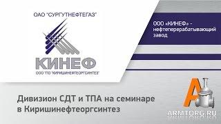 Дивизион СДТ и ТПА, на семинаре в Киришинефтеоргсинтез, для ПТА Armtorg.ru(, 2014-08-28T02:18:51.000Z)