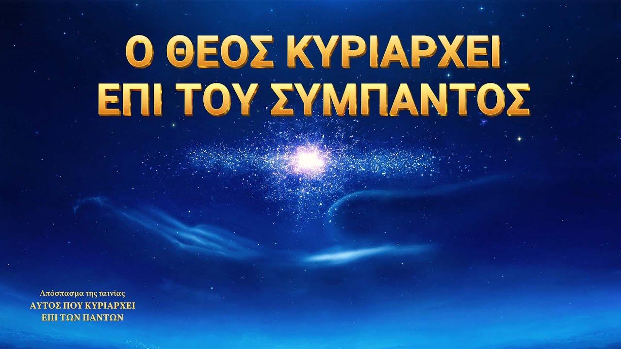 «Αυτός που κυριαρχεί επί των πάντων» κλιπ 1 - Ο Θεός κυριαρχεί επί του σύμπαντος