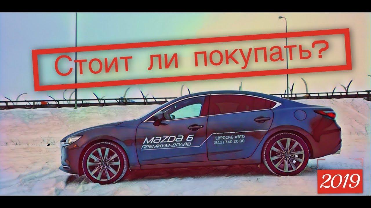 Новая Мазда 6 2019 | Тест драйв и обзор Mazda 6 - 2,5 турбо