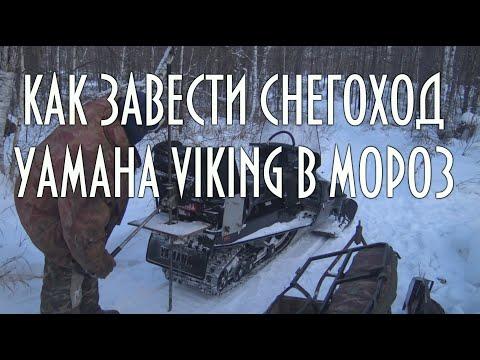 КАК ЗАВЕСТИ СНЕГОХОД ВИКИНГ YAMAHA VIKING в мороз | домкрат снегохода | прибор температуры