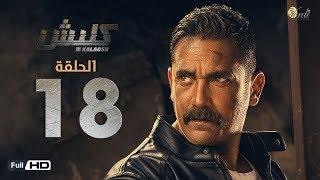 مسلسل كلبش - الحلقة 18 الثامنة عشر - بطولة امير كرارة -  Kalabsh Series Episode 18