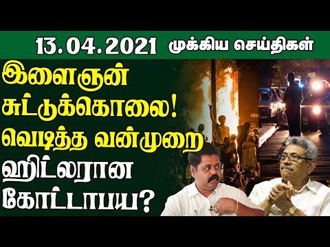 இன்றைய முக்கிய செய்திகள் - 13.04.2021 |  Srilanka Tamil News | #Srilanka
