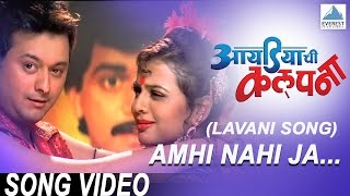 Amhi Nahi Ja (Lavani Song) - Ideachi Kalpana | Marathi Lavani Songs | Swapnil Joshi