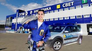 видео Электромонтажные работы в Санкт-Петербурге