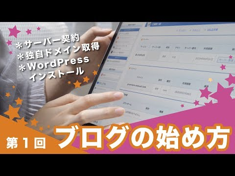 ブログのサーバー契約・ドメイン取得・WordPressインストール手順を解説!【第1回ブログの始め方】
