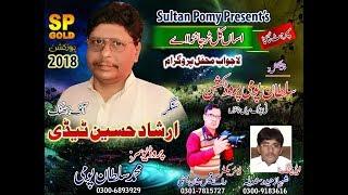 Download Saday Naal Na Itna Lar Dhola_Irshad Hussain Tedi_ Latest Punjabi And Saraiki_ Song _2018 MP3 song and Music Video