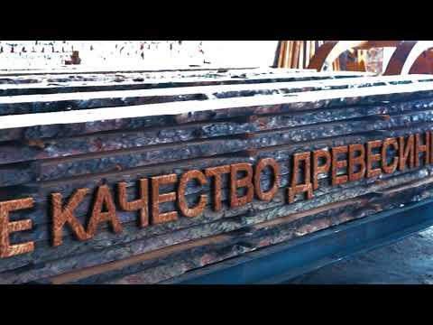 Производство кедровых бочек, инфракрасных саун, бани бочки, финские сауны, купели из кедра.