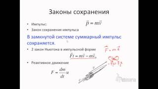 Обзорная лекция по механике (формулы и законы)(I created this video with the YouTube Video Editor (http://www.youtube.com/editor), 2013-02-17T18:00:00.000Z)