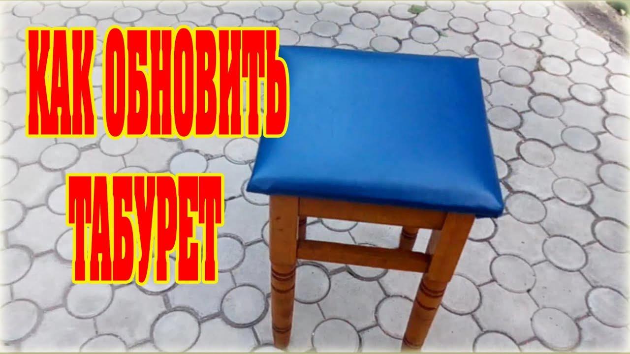 Сделать мягкий стул своими руками фото 960