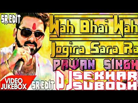 wah-bhai-wah-jogira-sara-ra-ra-wah-bhai-  -pawan-singh-  2019-holi-official-remix-dj-sekhar-subodh
