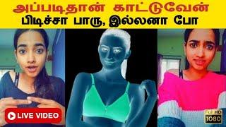 அப்படித்தா காட்டுவேன் புடிச்சா பாரு, இல்லனா போ | Tamil News | Latest News | Viral