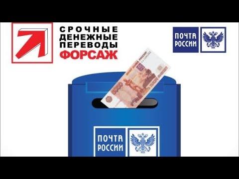 Почта России - «быстрые» переводы.