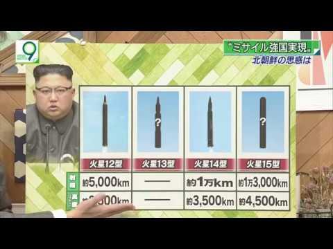 Japanese media on North Korean ICBM Launch (Hwasong-15)